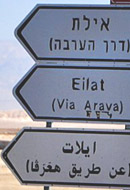 The Challenge of Eilat
