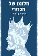 Is Judah Halevi's <i>Kuzari</i> Racist?