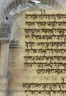 The Aleppo Codex and the Ownership of Tradition