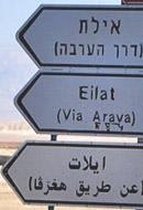 The Challenge of Eilat