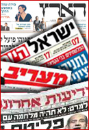 Press Freedom, Israeli-Style