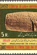 Cyrus, Ahmadinejad, and the Politics of Purim